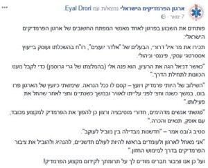 ארגון הפרמדיקים הישראלי