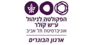 הפקולטה לניהול על שם קולר ארגון הבוגרים